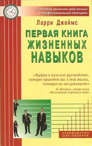 Russian book cover of Life Skills